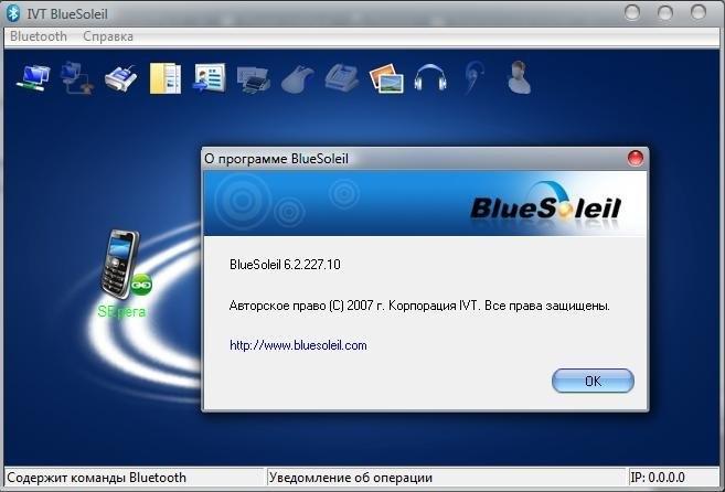 Bluesoleil для windows 7 x64 скачать