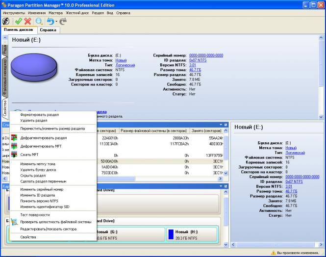 16.98 Kb (cкачиваний: 73). paragon-partition-manager-10-russian-key-10-x86-